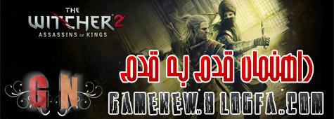 راهنمای قدم به قدم The Witcher 2 + ترینر + والپیپر
